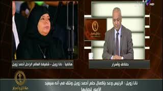 حالة استياء من شقيقة العالم أحمد زويل على تغيير اسم مدينة زويل