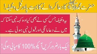 hazrat muhammad (S.A.W) ka dua krwany ka wazifa