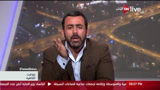 بتوقيت القاهرة - تعليق يوسف الحسيني على الجدل المثار حول سخرية شيرين من النيل