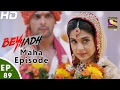 Beyhadh - बेहद  - Maha Episode -...mp3