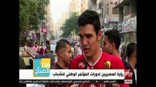 هذا الصباح | تعرف على رأي الشارع المصري في دورات المؤتمر الوطني للشباب