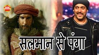 दीपिका और रणवीर ने लिया सलमान से टक्कर। Salman khan Vs Ranveer Singh