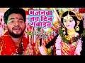 Amit R Yadav Devi Geet 2018 - Bhajanwa N...mp3