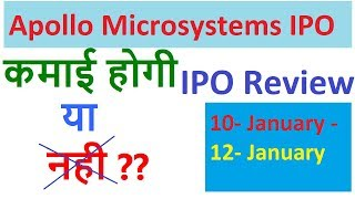 Apollo Micro Systems IPO Review || Should You Invest Or Not