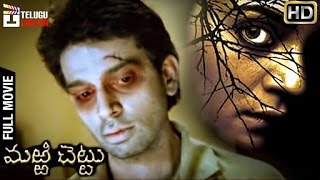 Marri Chettu Telugu HD Movie Watch Online