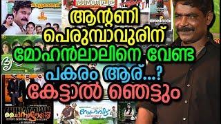ആന്റണി പെരുമ്പാവൂർ റിക്കാര്ഡുകളിലേക്ക്  |  Antony Perumbavoor