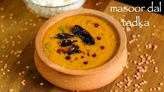 masoor dal recipe | masoor ki daal | how to make masoor dal tadka recipe