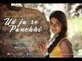 Ja Re Ud Ja Re Panchhi | Shailey Bidwaik...mp3