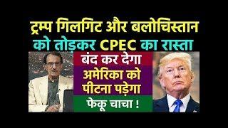It looks like America will beat Pakistan Feku chacha