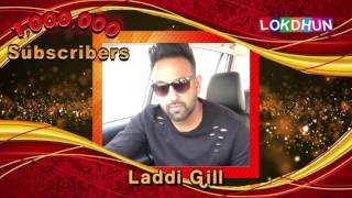 LADDI GILL wishes Lokdhun Punjabi on 1 Million Subscribers