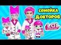 СЕМЕЙКА Доктор Леди К�...mp3