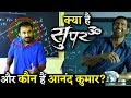 Who Is Anand Kumar Who's Character Hri...mp3