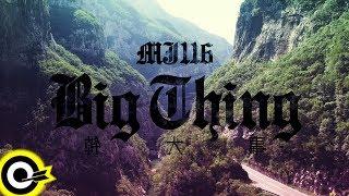 頑童MJ116【幹大事 BIG THING】Official Music Video