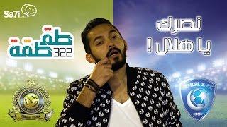 """#صاحي : """"طقطقة """" 322 نصرك ياهلال !"""