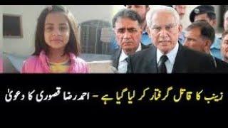 Army chief ny  Ahmed raza qasoori ko zainab ka qatil ka bta diya | latest news zainab case | 2018