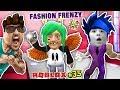 FGTEEV Fashion Frenzy ROBLOX #35! Silly ...mp3
