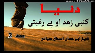 sheikh abu hassaan swati pashto bayan -  دنیا کښی زهد او بې رغبتی - حصه  2