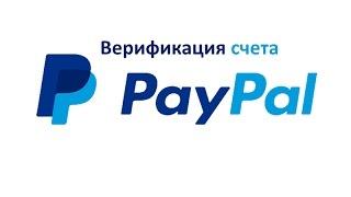 Верификация счета на PayPal