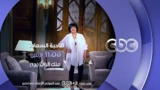 """انتظرونا…الاثنين في تمام الـ 11 مساءً مع ملك الراي """"الشاب خالد"""" في صاحبة السعادة على سي بي سي"""