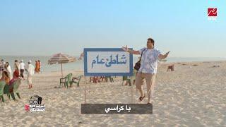 """""""يومين في مراسي"""" أقوي أغاني """"أبو حفيظة"""" عن """"المواعين والكلاسين"""" في البحر HD"""