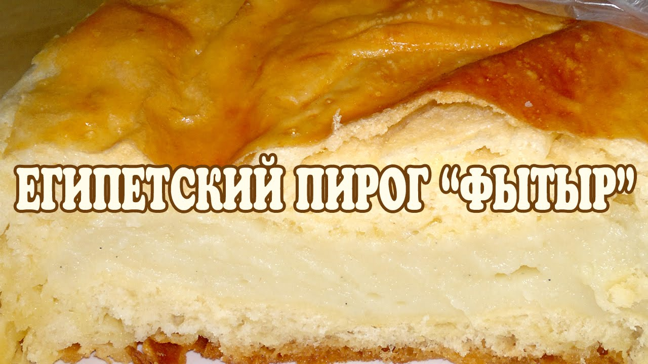Очень вкусный египетский пирог рецепт