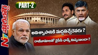 Who Will Support No-Confidence Motion? | YCP Lost Chance with Resignations? | Story Board 02