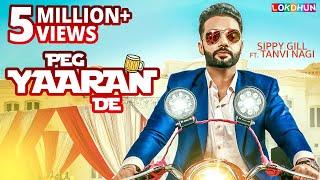 Sippy Gill : Peg Yaaran De ( Full Song )   Latest Punjabi Song 2017   Tanvi Nagi   Laddi Gill