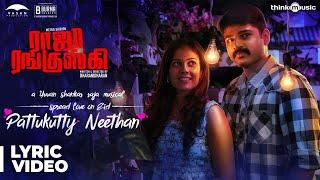 Raja Ranguski | Pattukutty Neethan Song Lyrical Video | Yuvan Shankar Raja | Metro Shirish, Chandini