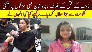 Mahira Khan delivers powerful statement after Kasur incident | Justice for Zainab Kasur Incident