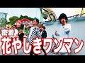 HFUが日本最古の遊園地でワン�...mp3