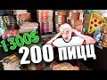 ЗАКАЗАЛ 200 ПИЦЦ ДОМОЙ !