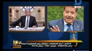 العاشرة مساء   أحمد المسلماني يكشف اللحظات الأخيرة فى حياة الدكتور أحمد زويل