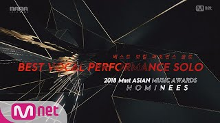 [2018 MAMA] Best Vocal Performance Solo Nominees
