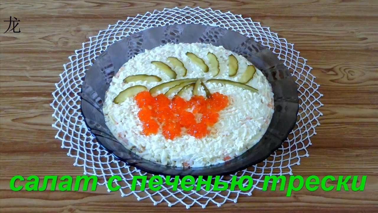 Салаты печенью трески рецепты