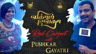 Pushkar Gayatri Thanks Audience for Vikram Vedha Success | Vikram Vedha 100 Days Celebration