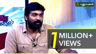 Natchathira Jannal - With Actor Vijay Sethupathi - Part 1