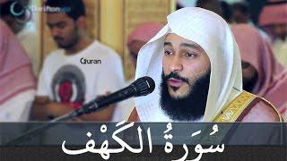 سورة الكهف عبد الرحمن العوسي تلاوة خاشعة - Abd rahman al ossi Sourate al kahf