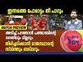 #IPL2019 : Rajasthan Royals Vs Kings XI ...mp3