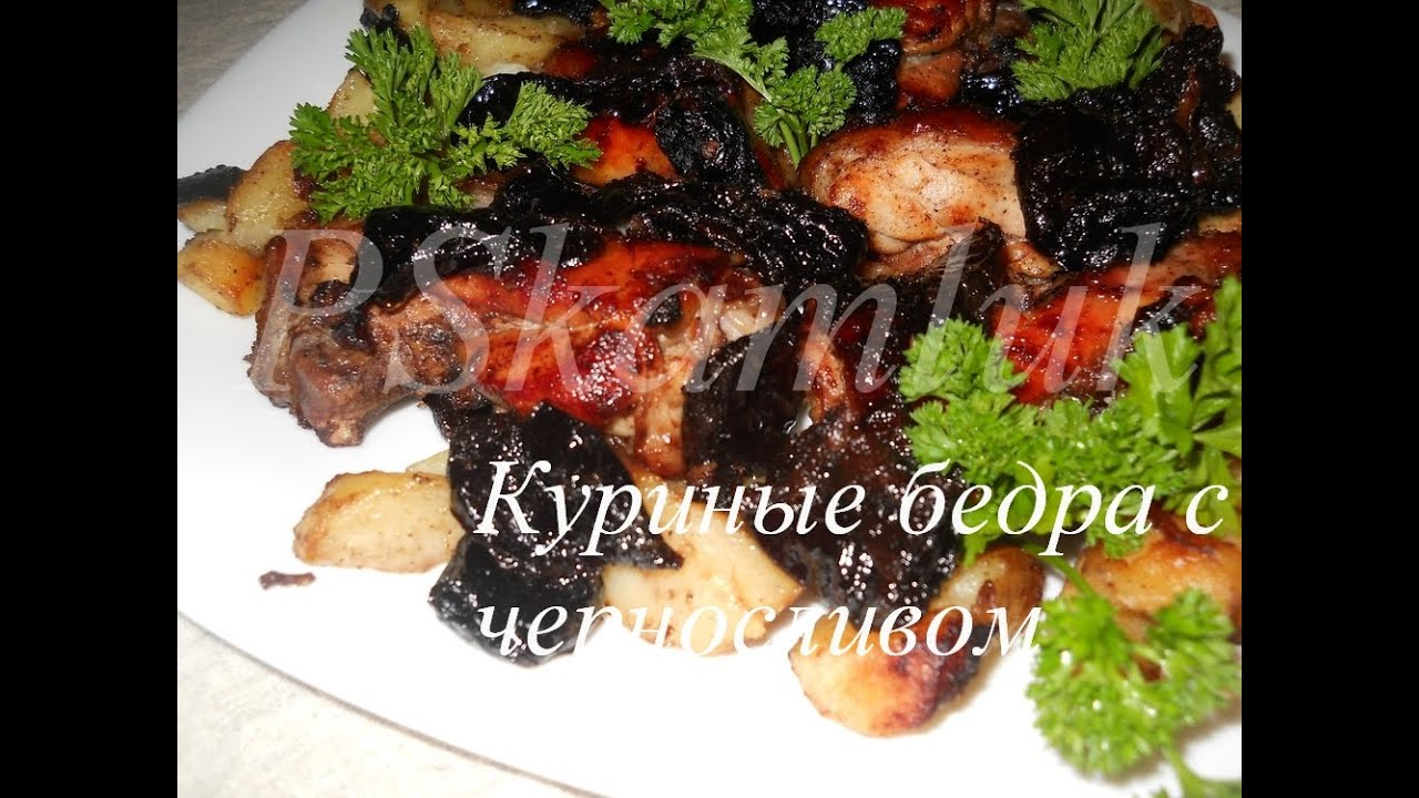 Бедрышки с черносливом в духовке рецепт