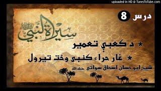 sheikh abu hassaan swati pashto bayan -  د کعبې تعمیر، او غار حرا کښی وخت تیرول -