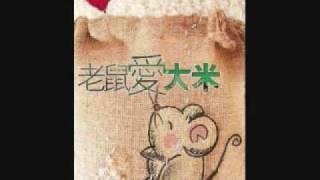 老鼠愛大米. Mouse Loves Rice.