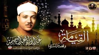 Qari Abdul Basit Surah(Qiyamah &qisar)HD1964