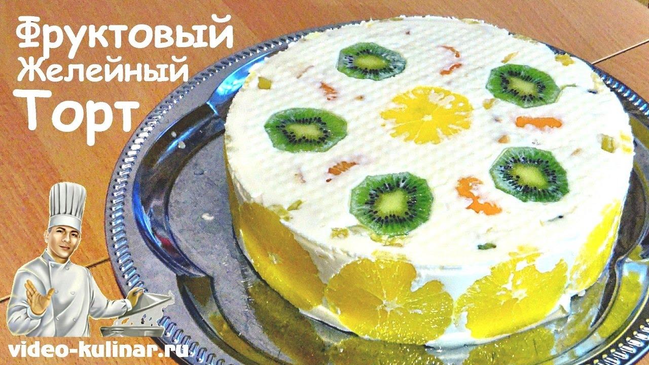 Бисквит торт с фруктами и желе рецепт