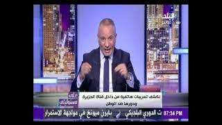 على مسئوليتي - فضيحة قناة الجزيرة (حلقة كاملة) مع أحمد موسى 10/12/2016 |