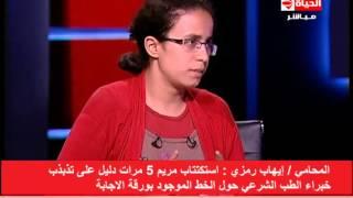 الحياة اليوم - مريم ملاك صاحبة 0% الثانوية العامة : استجبت لكل طلبات الطب الشرعى اثناء 5مرات استكتاب