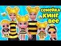 СЕМЕЙКА КИНГ БИ Куклы ...mp3
