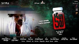 Kavi || Telugu Short Film || Short Film Talkies