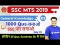 6:00 PM - SSC MTS 2019 | GK by Sandeep S...mp3