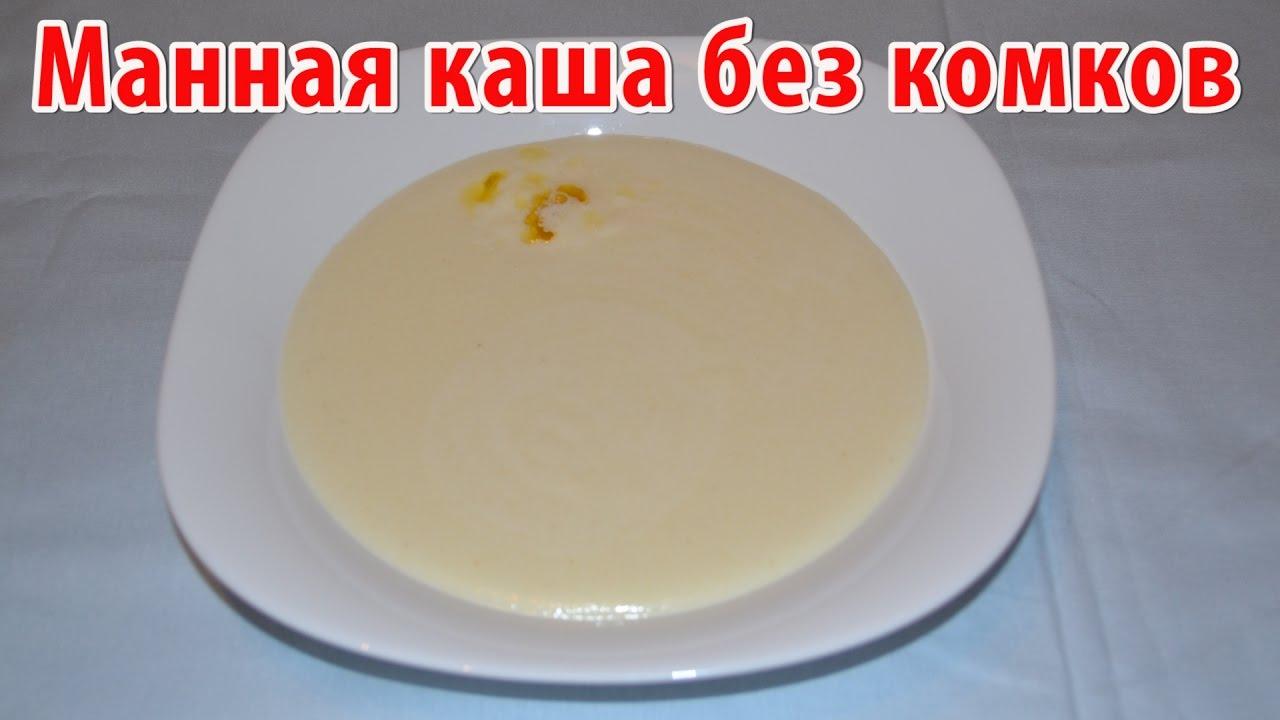 Как приготовить манную кашу на 1 молоке