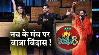 BABA Ramdev Rocked in Nach Baliye 8   crazy 4 TV
